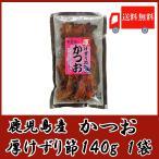 鹿児島産 かつお厚削り 140g 1袋 (かつお節)(鰹節)(全国送料無料)