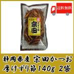 静岡県産 宗田かつお厚削り 140g 2袋 (宗田かつお節)(そうだ鰹節)(全国送料無料)