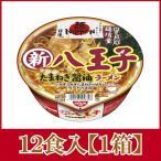 日清 麺ニッポン 八王子ラーメン 111g×12個