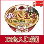 日清 麺ニッポン 八王子ラーメン 111g×12個 (全国送料無料)