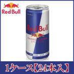 レッドブル エナジードリンク 185ml 24本【1ケース】(Red Bull)