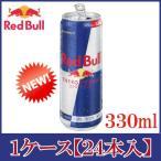 レッドブル エナジードリンク 330ml 24本【1ケース】(Red Bull)