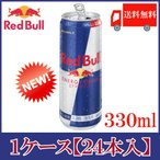 全国送料無料 レッドブル エナジードリンク 330ml 24本【1ケース】(Red Bull)
