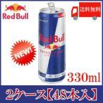 全国送料無料 レッドブル エナジードリンク 330ml 48本【2ケース】(Red Bull)