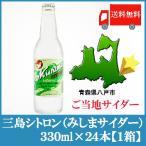 送料無料 三島シトロン(みしまサイダー)330ml×24本 (1箱)