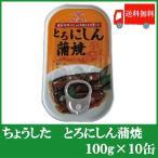 送料無料 ちょうした とろにしん100g×10缶 (田原缶詰)(鰊)(トロにしん)