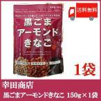 全国送料無料 幸田商店 黒ごまアーモンドきなこ 150g × 1袋