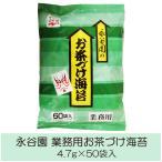 全国送料無料!永谷園  お茶漬け海苔【業務用】4.7g×50袋入り