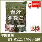 幸田商店 青汁きなこ 150g×2袋 送料無料