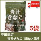 幸田商店 青汁きなこ 150g×5袋 送料無料