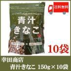 幸田商店 青汁きなこ 150g×10袋 送料無料