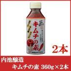 内池醸造 キムチの素360g × 2本 (お子様でも美味しく)