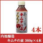 内池醸造 キムチの素360g × 4本 (お子様でも美味しく)