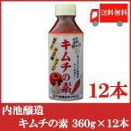送料無料 内池醸造 キムチの素360g × 12本 (お子様でも美味しく)