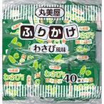 丸美屋 ふりかけ 特ふり わさび風味 2.5g×40袋 業務用 送料無料 ポイント消化