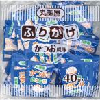 全国送料無料 丸美屋 特ふり かつお風味 2.5g × 40個 【業務用】(徳用 ふりかけ)