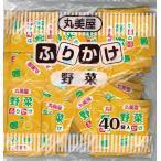 丸美屋 ふりかけ 特ふり 野菜 2.5g×40袋 業務用 送料無料 ポイント消化