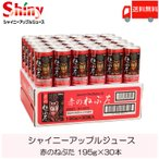 青森りんごジュース シャイニー 赤のねぶた 195g×30本 送料無料 ポイント消化
