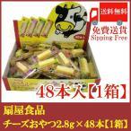 送料無料 扇屋食品 チーズおやつ 2.8g【48本】×1箱