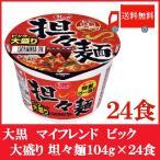 送料無料 大黒 マイフレンドビック 坦々麺104g 【2箱】 24食  大黒食品工業