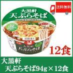 全国送料無料 大黒軒 天ぷらそば 94g 【1箱】 12食 25%塩分カット 大黒食品工業