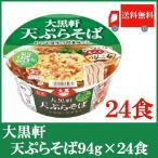 全国送料無料 大黒軒 天ぷらそば 94g 【2箱】24食  25%塩分カット 大黒食品工業