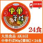 大黒食品 カップ麺 AKAGI 中華そば 90g 2箱 24個入 送料無料