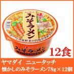 ヤマダイ ニュータッチ 懐かしのみそラーメン 78g(1箱) 12個