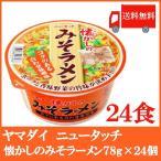 送料無料 ヤマダイ ニュータッチ 懐かしのみそラーメン 78g(2箱) 24個