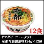全国送料無料 ヤマダイ ニュータッチ 凄麺 京都背脂醤油味 124g (1箱) 12個 しょうゆらーめん