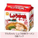 マルちゃん しょうゆ味ラーメン 5食パック×6袋 東北・信越・静岡限定品 送料無料