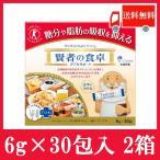 全国送料無料 大塚製薬 賢者の食卓 ダブルサポート 6g(30包入)×2箱