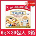 全国送料無料 大塚製薬 賢者の食卓 ダブルサポート 6g(30包入)×3箱