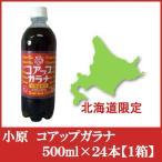 北海道限定 オバラ コアップガラナ500ml×24本(1ケース)