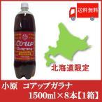 全国送料無料 北海道限定 オバラ コアップガラナ1500ml×8本(1ケース)(1.5L)