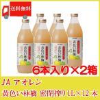 青森りんごジュース ストレート アオレン 黄色い林檎 密閉搾り 1L瓶×12本【2ケース】送料無料