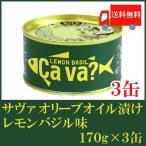 鯖缶 岩手県産 サヴァ缶 国産サバのオリーブオイル漬け レモンバジル味 170g×3缶 送料無料 ポイント消化