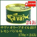鯖缶 岩手県産 サヴァ缶 国産サバのオリーブオイル漬け レモンバジル味 170g×24缶 送料無料 ポイント消化