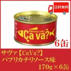 鯖缶 岩手県産 サヴァ缶 国産サバのオリーブオイル漬け パプリカチリソース味 170g×6缶 送料無料 ポイント消化