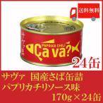 鯖缶 岩手県産 サヴァ缶 国産サバのオリーブオイル漬け パプリカチリソース味 170g×24缶 送料無料 ポイント消化