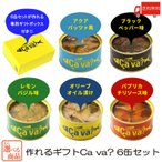 鯖缶 岩手県産 サヴァ缶 国産サバのオリーブオイル漬け 選べる6缶セット ギフト箱入 送料無料 ポイント消化