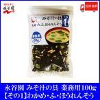 送料無料 永谷園 みそ汁の具 その1 (わかめ、ふ、ほうれんそう) 業務用 100g