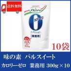 送料無料 味の素 パルスイート カロリーゼロ 300g【業務用】×10袋