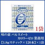 味の素 パルスイート カロリーゼロ スティック(1.8g×120本)【業務用】×1袋
