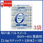 送料無料 味の素 パルスイート カロリーゼロ スティック(1.8g×120本)【業務用】×3袋