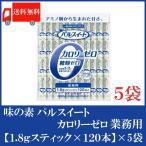 送料無料 味の素 パルスイート カロリーゼロ スティック(1.8g×120本)【業務用】×5袋