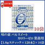 送料無料 味の素 パルスイート カロリーゼロ スティック(1.8g×120本)【業務用】×10袋