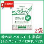送料無料 味の素 パルスイート スティック(1.2g×120本)【業務用】×2袋