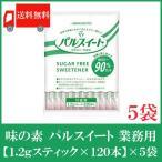 送料無料 味の素 パルスイート スティック(1.2g×120本)【業務用】×5袋