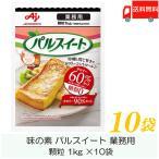 送料無料 味の素 パルスイート 【業務用】1Kg × 10袋